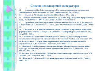 Список используемой литературы 14.Моргенстерн Дж. Тайм менеджмент. Искусство