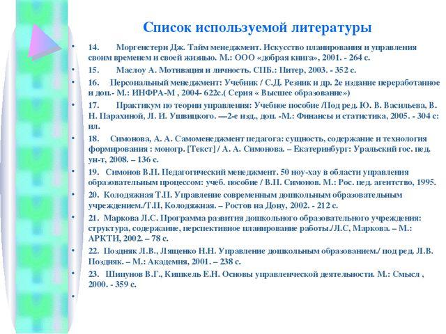 Список используемой литературы 14.Моргенстерн Дж. Тайм менеджмент. Искусство...