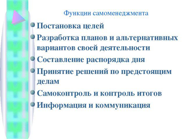 Функции самоменеджмента Постановка целей Разработка планов и альтернативных в...