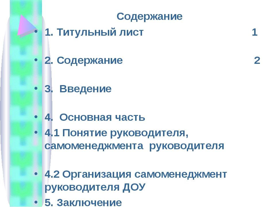 Содержание 1. Титульный лист 1 2. Содержание 2 3. Введение 4. Основная часть...