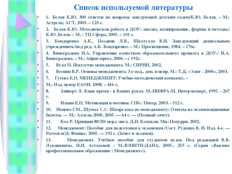 Список используемой литературы 1. Белая К.Ю. 300 ответов на вопросы заведую...
