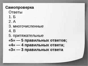 Самопроверка Ответы 1. Б 2. А 3. многочисленные 4. В 5. притяжательные «5» —