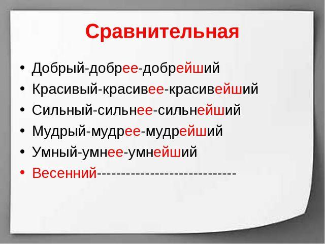 Сравнительная Добрый-добрее-добрейший Красивый-красивее-красивейший Сильный-с...