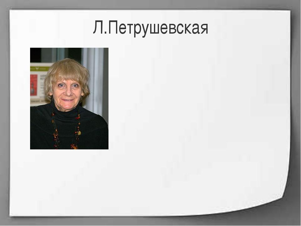 Л.Петрушевская