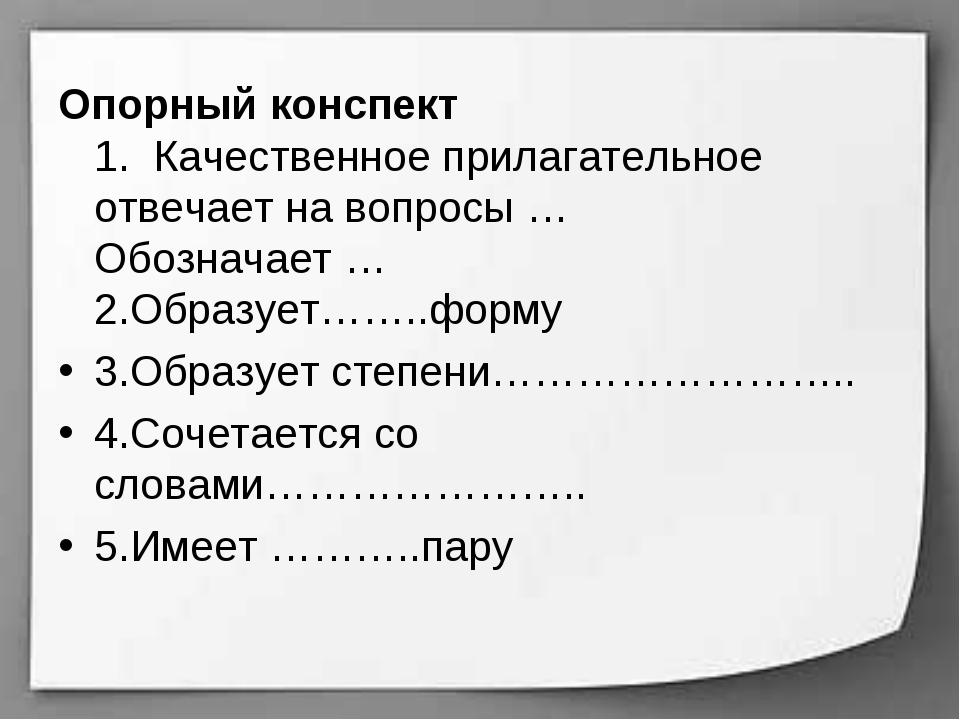 Опорный конспект 1. Качественное прилагательное отвечает на вопросы … Обознач...