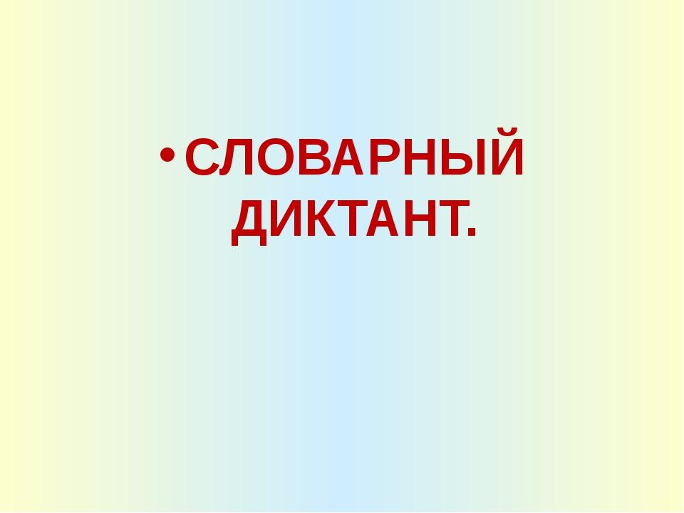 СЛОВАРНЫЙ ДИКТАНТ.