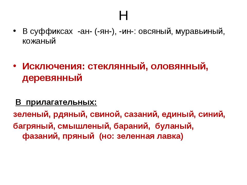Н В суффиксах -ан- (-ян-), -ин-: овсяный, муравьиный, кожаный Исключения: сте...