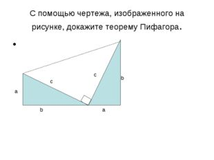 С помощью чертежа, изображенного на рисунке, докажите теорему Пифагора. b b a