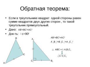 Обратная теорема: Если в треугольнике квадрат одной стороны равен сумме квадр