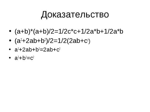 Доказательство (a+b)*(a+b)/2=1/2c*c+1/2a*b+1/2a*b (a2+2ab+b2)/2=1/2(2ab+c2) a...