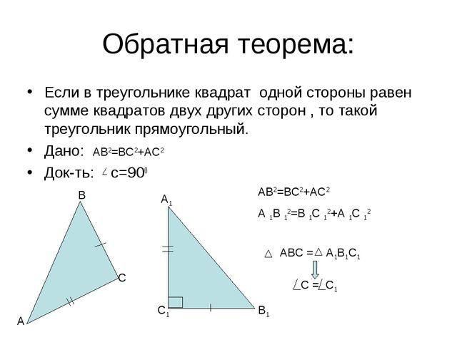 Обратная теорема: Если в треугольнике квадрат одной стороны равен сумме квадр...