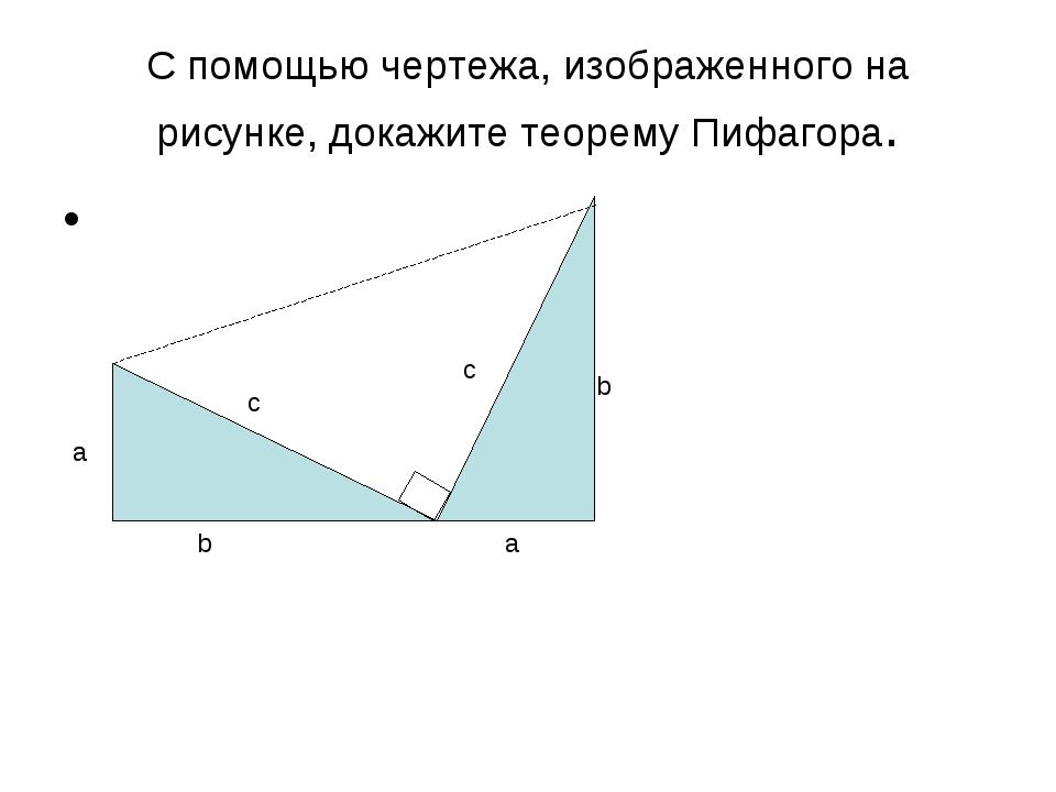 С помощью чертежа, изображенного на рисунке, докажите теорему Пифагора. b b a...