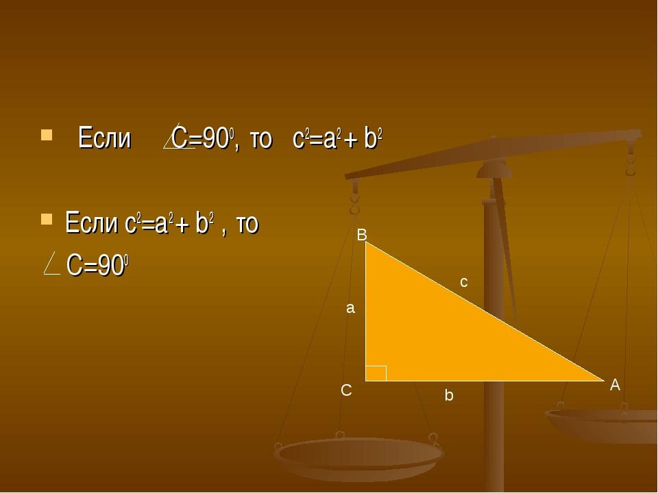 Если С=900, то c2=a2 + b2 Если c2=a2 + b2 , то С=900 b a c С А В