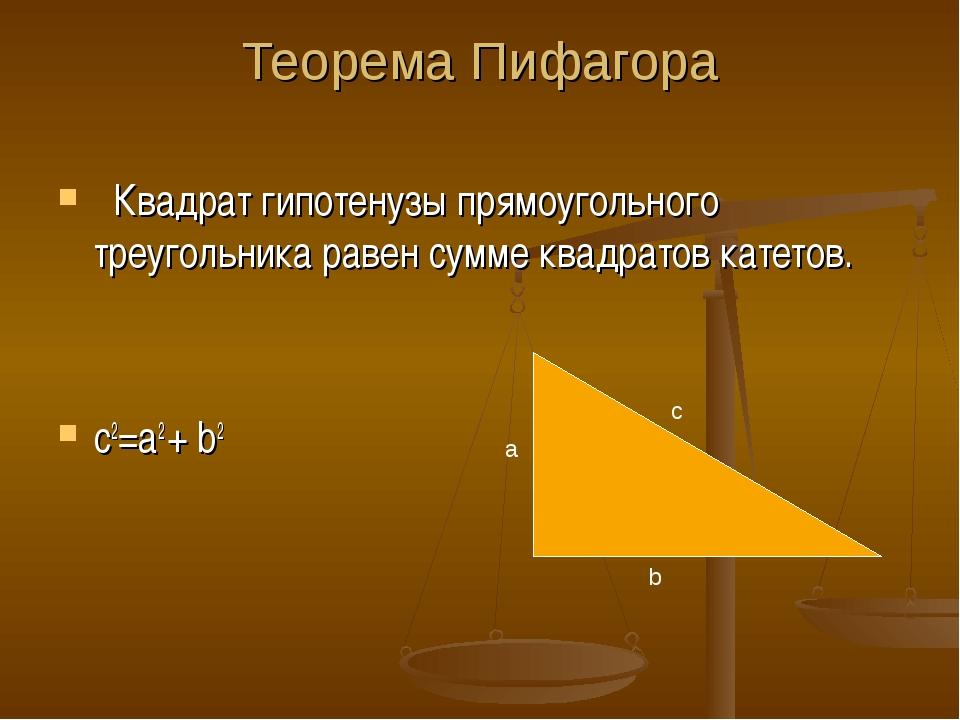 Теорема Пифагора Квадрат гипотенузы прямоугольного треугольника равен сумме к...