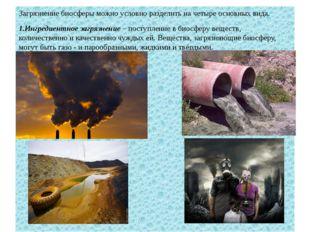 Загрязнение биосферы можно условно разделить на четыре основных вида. 1.Ингре