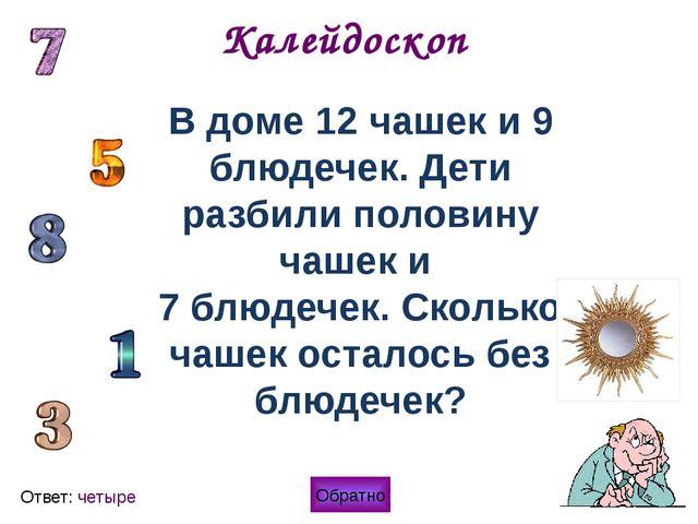 Анаграммы ярмапя Обратно Ответ: прямая
