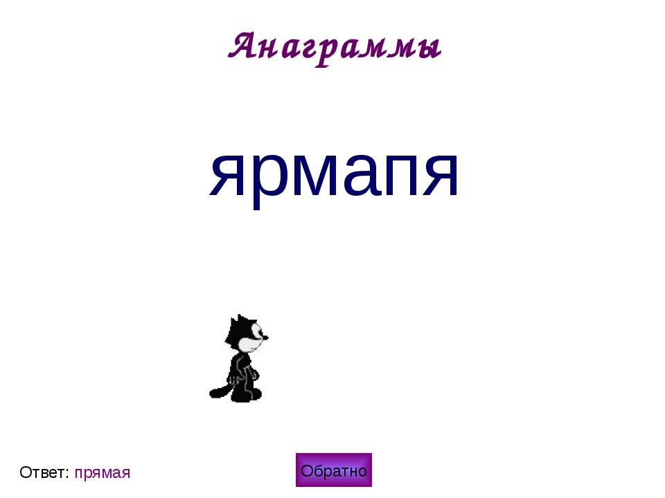 Анаграммы рбстискеиас Обратно Ответ: биссектриса