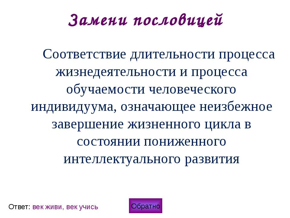 Замени пословицей Обратно Ответ: работа не волк, в лес не убежит Производител...