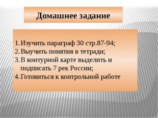 Домашнее задание Изучить параграф 30 стр.87-94; Выучить понятия в тетради; В