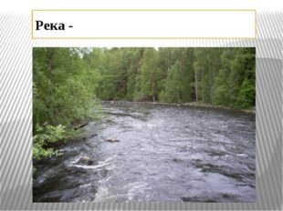 Река -