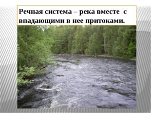 Речная система – река вместе с впадающими в нее притоками.