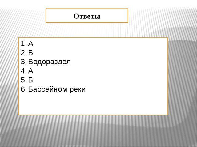 Ответы А Б Водораздел А Б Бассейном реки