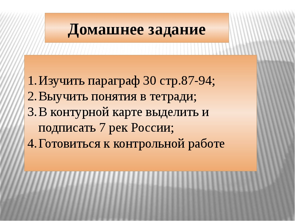 Домашнее задание Изучить параграф 30 стр.87-94; Выучить понятия в тетради; В...