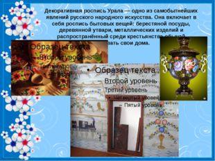 Декоративная роспись Урала — одно из самобытнейших явлений русского народного