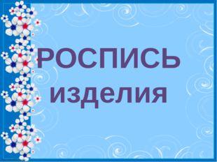РОСПИСЬ изделия http://linda6035.ucoz.ru/