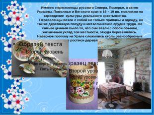 Именно переселенцы русского Севера, Поморья, а затем Украины, Поволжья и Вятс