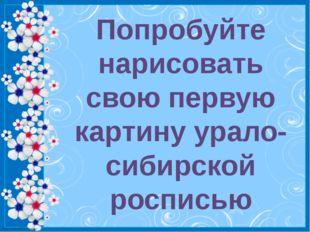 Попробуйте нарисовать свою первую картину урало-сибирской росписью http://lin