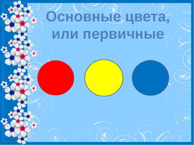 Основные цвета, или первичные http://linda6035.ucoz.ru/