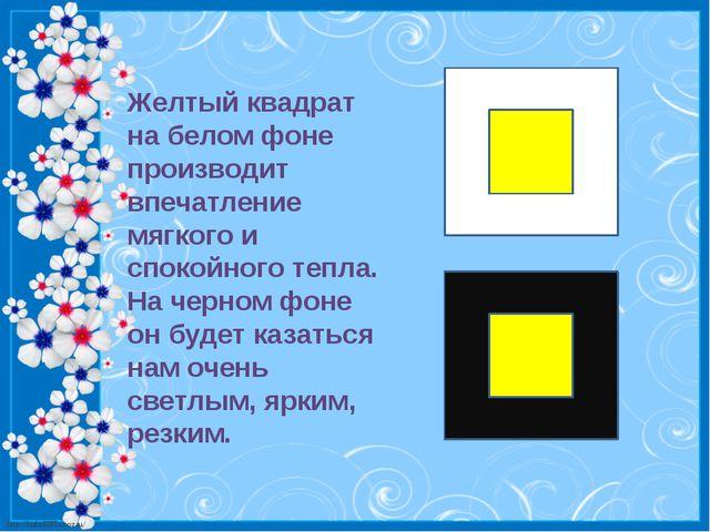Желтый квадрат на белом фоне производит впечатление мягкого и спокойного теп...