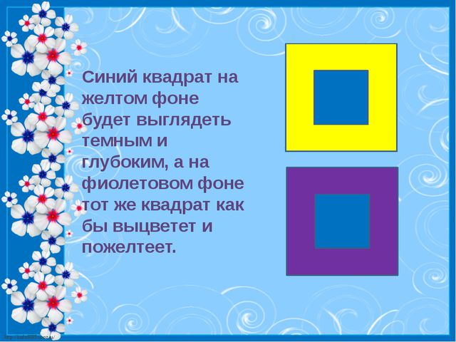 Синий квадрат на желтом фоне будет выглядеть темным и глубоким, а на фиолето...