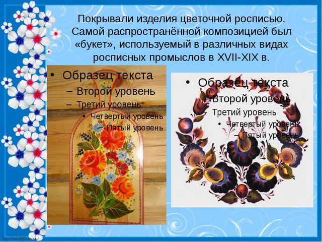 Покрывали изделия цветочной росписью. Самой распространённой композицией был...