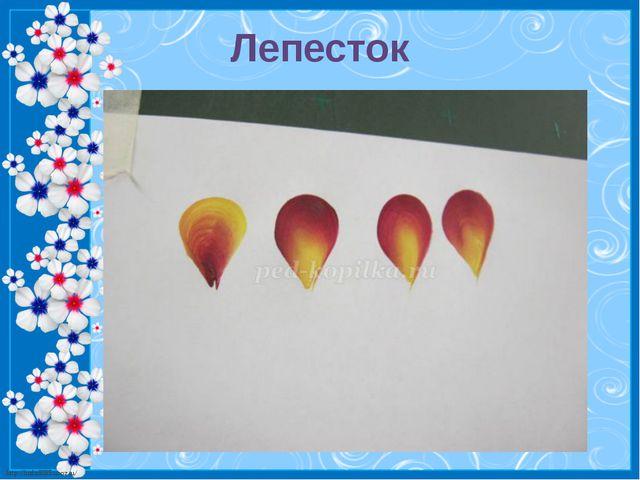 Лепесток http://linda6035.ucoz.ru/