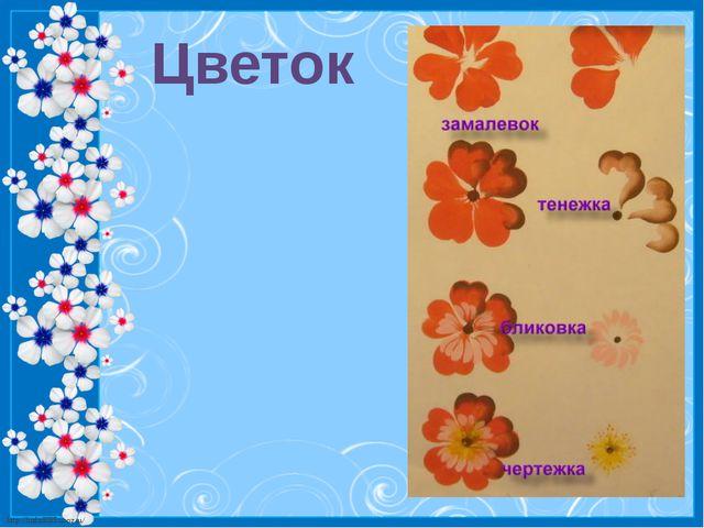 Цветок http://linda6035.ucoz.ru/