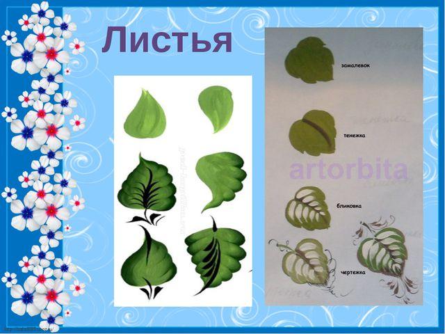 Листья http://linda6035.ucoz.ru/