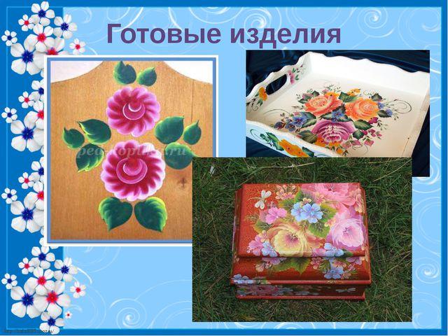 Готовые изделия http://linda6035.ucoz.ru/