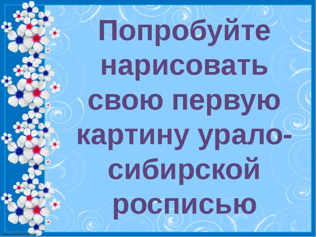 Попробуйте нарисовать свою первую картину урало-сибирской росписью http://lin...