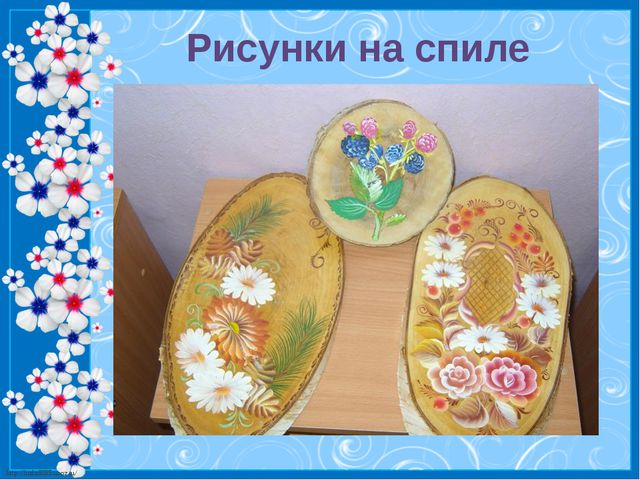 Рисунки на спиле дерева http://linda6035.ucoz.ru/