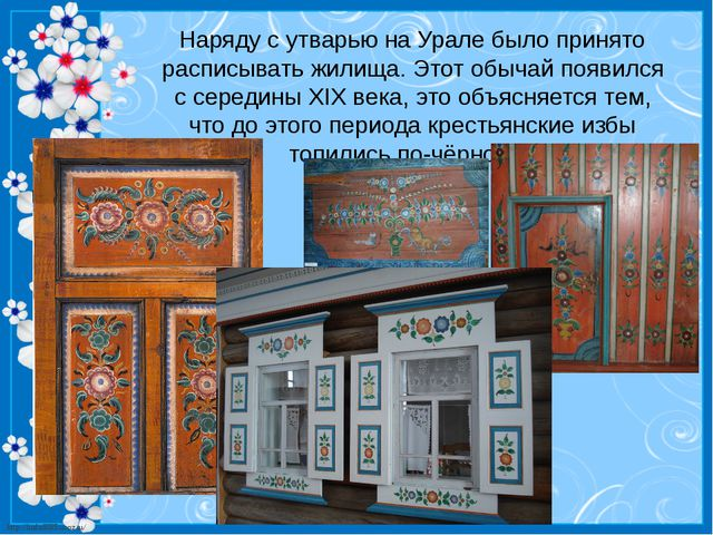Наряду с утварью на Урале было принято расписывать жилища. Этот обычай появил...