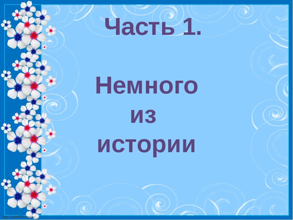 Часть 1. Немного из истории http://linda6035.ucoz.ru/
