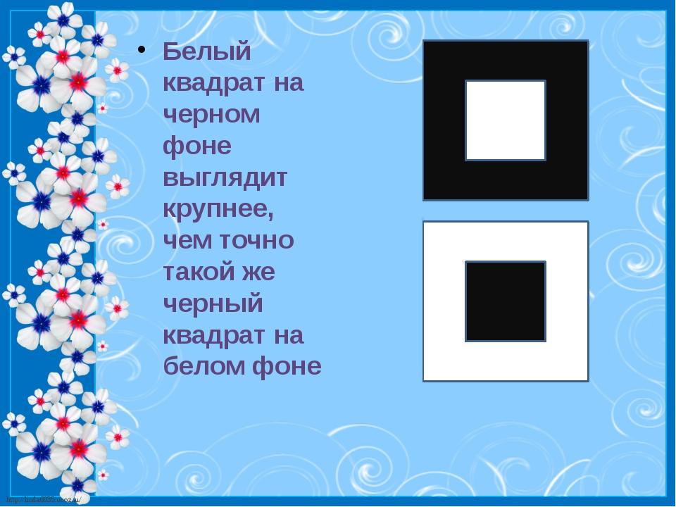 Белый квадрат на черном фоне выглядит крупнее, чем точно такой же черный квад...