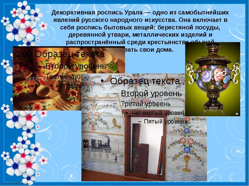 Декоративная роспись Урала — одно из самобытнейших явлений русского народного...