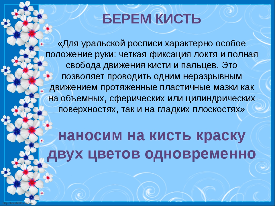 БЕРЕМ КИСТЬ «Для уральской росписи характерно особое положение руки: четкая ф...