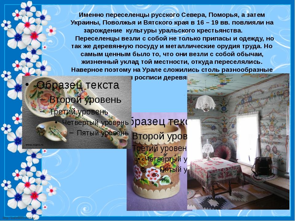 Именно переселенцы русского Севера, Поморья, а затем Украины, Поволжья и Вятс...