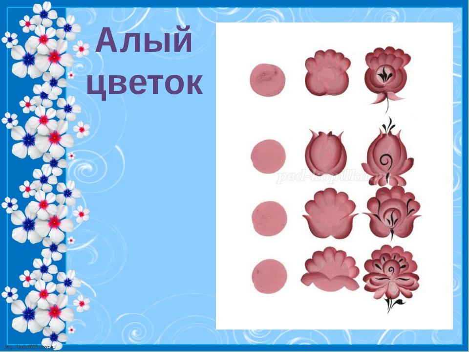 Алый цветок http://linda6035.ucoz.ru/