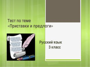 Тест по теме «Приставки и предлоги» Русский язык 3 класс