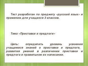 Тест разработан по предмету «русский язык» и применим для учащихся 3 классов